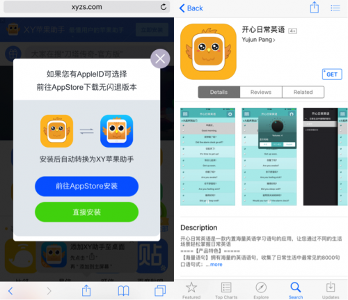 Pirated iOS App Store's Client Successfully Evaded Apple iOS Code Review