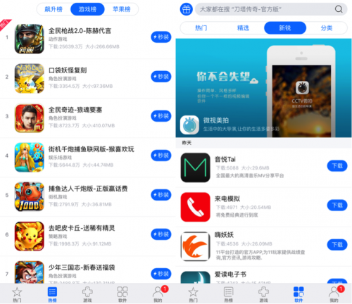 Pirated iOS App Store's Client Successfully Evaded Apple iOS
