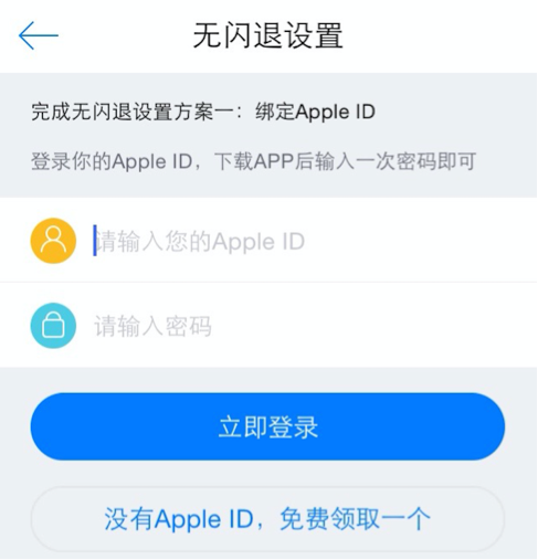 Pirated iOS App Store's Client Successfully Evaded Apple iOS Code