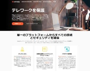 https://www.paloaltonetworks.jp/secure-remote-workforces